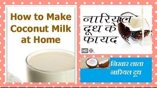 How to make COCONUT MILK at home | DIY COCONUT MILK | HOMEMADE COCONUT MILK | ORGANIC & EASY