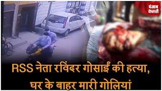 RSS नेता रविंदर गोसाईं की हत्या, घर के बाहर मारी गोलियां