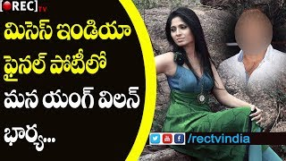 Tollywood Top Actor Wife Makes It to Mrs India Finals | Mrs India 2017 Final List | RECTVINDIA
