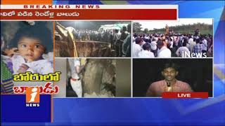 2 Years Old Boy Falls Into Borewell In Ummadivaram | Rescue Orations Continued To Save Boy | iNews