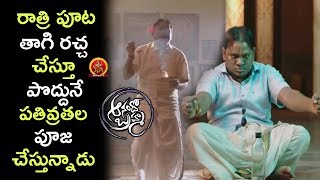 Thagubothu Ramesh Comedy Before and After Drinking - 2017 Telugu Movie Scenes - Tapsee Movie Scenes
