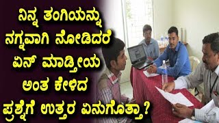A interviewer mind blowing question to candiate | unknown facts in kannada | Top Kannada TV