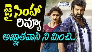 Jai Simha Review | Jai Simha Movie Review | Jai Simha Public Talk | Jai Simha Pre Release Talk