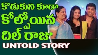 Producer Dil Raju Lost His Loving Son and Wife Anitha | UnTold Story Of Dil Raju Family |TopTeluguTV