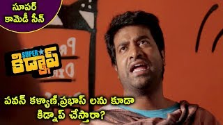 Superstar Kidnap Movie Scenes - Vennela Kishore Tells About The Kidnap Plan To Aadarsh Gang