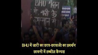BHU में जारी का छात्र-छात्राओं का प्रदर्शन, छावनी में तब्दील कैम्पस