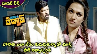 Superstar Kidnap Movie Scenes - Shraddha Das Deal with Posani For Vennela Kishore Kidnap