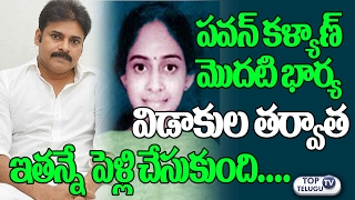 Pawan Kalyan's 1st Wife Nandini Married a DOCTOR! | Pawan Kalyan WIVES | Top Telugu TV