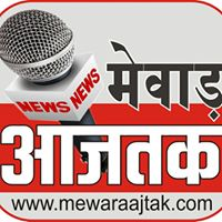 Mewar Aajtak News's image