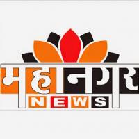 Mahanagar News Ahmednagar's image