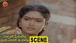 Rajendra Prasad Comedy With Gundu Hanumantha Rao - Pellaniki Premalekha Priyuraliki Subhalekha Scene