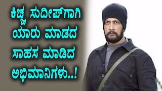 Kiccha Sudeep fan craze | Sudeep News | Kannada Sudeep Fans | Top Kannada TV