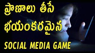 ప్రాణాలు తీసే  భయంకరమైన Social Media Game | Telugu Tech Tuts | Blue Whale