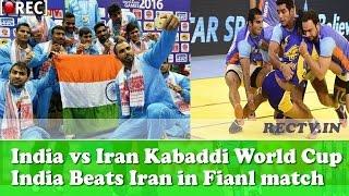 India vs Iran Kabaddi World Cup 2016  ll India Beats Iran in Fianl match ll latest sports news updat