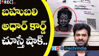 'Baahubali' Prabhas' Aadhaar card details leaked l latest telugu film news updates l RECTVINDIA