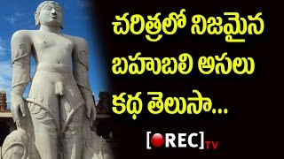 Must known facts behind real baahubali in india history I rectv india