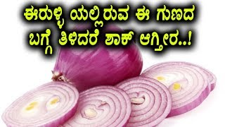 Unknown benefits and uses of Onion | Top Health Tips | Kannada Health Videos