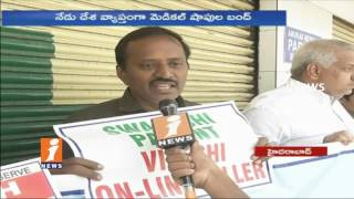 Medical Shop Owners Protest Against Online Sales and E-portal System | Hyderabad | iNews
