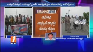 High Tension On MRPS Kurukshetra Mahasabha| Police Arrests MRPS Activists | Amaravathi | iNews