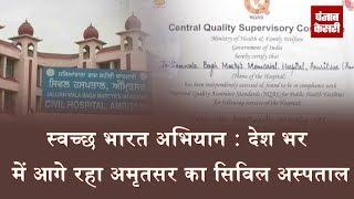स्वच्छ भारत अभियान - देश भर में आगे रहा अमृतसर का सिविल अस्पताल
