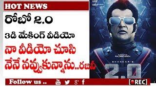 robo 2.0 making video l  Superstar Rajinikanth, Akshay Kumar talk about shooting in 3D l rectvindia