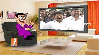 Dada Funny Conversation With Revanth Reddy Over Suspension   Pin Counter   iNews