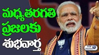 Good News for the Middle Class for a Change | PM Narendra Modi | Top Telugu TV