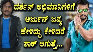 Arjun Janya about Darshan Fans | Sandalwood Latest News | Top Kannada TV