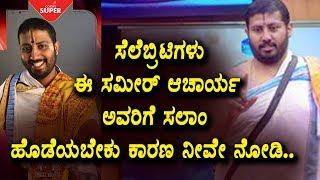 Big boss Sameer acharya real life story | Big boss Kannada season 5 | Top Kannada TV