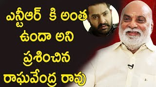 Raghavendra rao Amazing Reaction On Jai Lava Kusa Teaser - Raghavendra Rao Imitating Jr Ntr dialogue