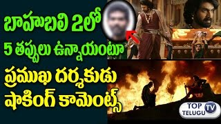 5 తప్పులు ఉన్నాయన్న ప్రముఖ డైరెక్టర్ | Director Vignesh Shivan 5 Mistakes Noted in Baahubali 2 Movie