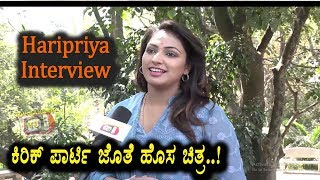 Haripriya New Movie with Kirik Party | Bell Bottom Kannada Movie | Rishab Shetty | Haripriya