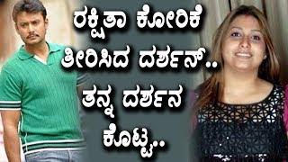 Darshan Helped Rakshitha Prem | Darshan Latest News | Sandalwood Latest News | Top Kannada TV