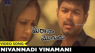 Nivannadi Vinamani Video Song - Vijay Gharana Mogudu Songs - Jyothika