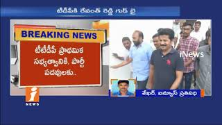 Revanth Reddy Quits TDP   Sends Resignation Letter To AP CM Chandrababu Naidu   iNews
