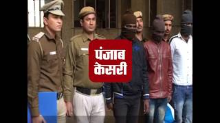 लूट का विरोध करने पर गर्लफ्रेंड के सामने बॉयफ्रेंड को उतारा था मौत के घाट, 4 गिरफ्तार