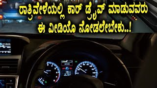 ರಾತ್ರಿ ಸಮಯದಲ್ಲಿ ಕಾರು ಚಲಾಯಿಸುವವರು ಈ ವಿಡಿಯೋ ನೋಡಲೇಬೇಕು ಶಾಕಿಂಗ್   Top Kannada TV