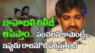 Baahubali 2 not released in Kannada? | SS Rajamouli | Prabhas | baahubali 2 trailer | rana daggubati