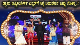 Drama Juniors 2 Final Highlights | Zee Kannada Drama Juniors | Top Kannada TV