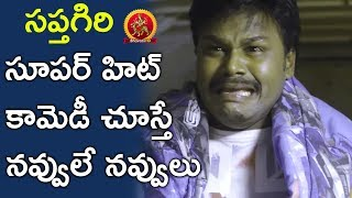 How Ghosts Disturbing Sapthagiri Sleep Sapthagiri Comedy Scenes 2017 Telugu Movie Scenes