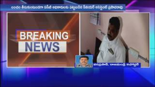 Senior Assistant Prasad Rao Caught Red Handed By ACB & Raid On Polavaram Dy Collector Office | iNews