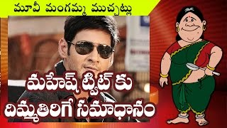 Murugadoss shocking reply to mahesh babu tweet II rectvindia