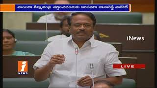 Govt To Start Dialysis Centers After Severy   Minister Laxma Reddy in Assembly   iNews