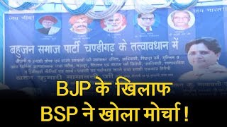 BJP के खिलाफ BSP ने खोला मोर्चा !