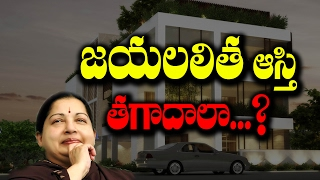CM Jayalalitha's Property  l Jayalalitha secret Will | జయలలితగారి విల్లులో .. | RECTV INDIA