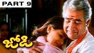 Jodi Telugu Full Movie Part 9 || Prashanth, Simran