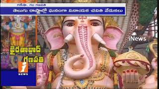 Devotees Huge Throng For Khairatabad Ganesh | Ganesh Chaturthi 2017 | Hyderabad | iNews