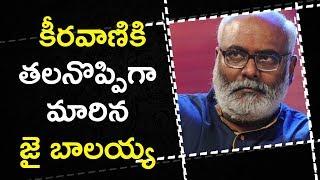 'Jai Balayya' Slogan Turns As Headache To Keeravani కీరవాణికి తలనొప్పి గా మారిన జై బాలయ్య నినాదం