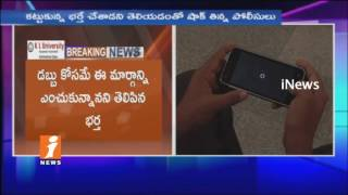Software Engineer Streams His Private Moments With Wife Post in Websites   Hyderabad   iNews