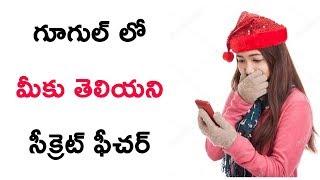 Unknown Hidden secret google features || Telugu Tech Tuts